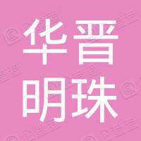 山西华晋明珠煤业有限责任公司