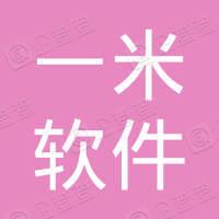 深圳一米软件技术有限公司