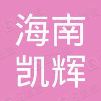 海南凯辉建筑工程有限公司