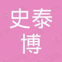 深圳史泰博商贸有限公司宝安区创业分公司