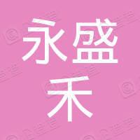 乐山永盛禾装饰工程有限公司