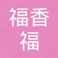 上海福香福食品有限公司