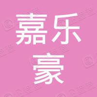 三亚嘉乐豪汽车租赁有限公司