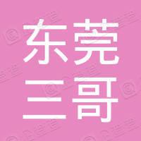 东莞市东城三哥货运代理服务部