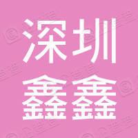 深圳市鑫鑫房地产经纪有限公司