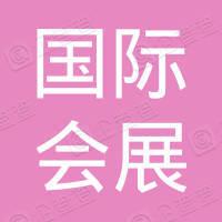 芜湖国际会展中心运营管理有限公司