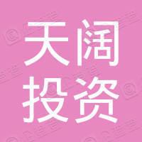 深圳市天阔投资有限公司