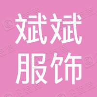 斌斌(泉州)服饰有限公司