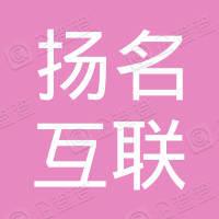 广州市扬名互联网科技有限公司