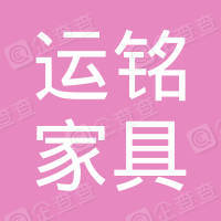 重庆市运铭家具销售有限公司