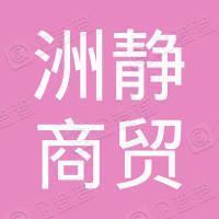 重庆洲静商贸中心