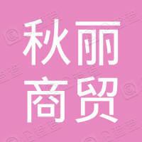 重庆秋丽商贸有限公司江北分公司