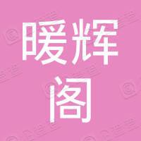 暖辉阁科技(重庆)有限公司