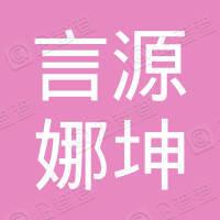 重庆言源娜坤科技有限公司第二分公司