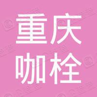 重庆咖栓商贸中心