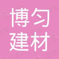 重庆市博匀建材有限公司