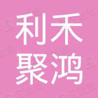 重庆利禾聚鸿金属材料有限公司