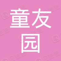 重庆童友园文化传播有限公司