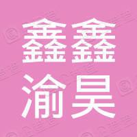 重庆鑫鑫渝昊商贸有限公司