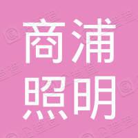 重庆商浦照明电器有限公司