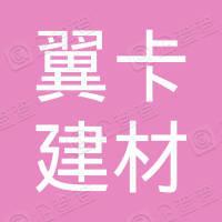 重庆翼卡建材有限公司