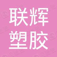 上海联辉塑胶电子实业有限公司