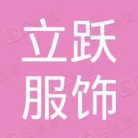 广州立跃服饰有限公司