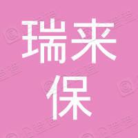 上海瑞来保医药科技中心
