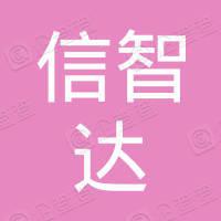 深圳市信智达安防科技有限公司