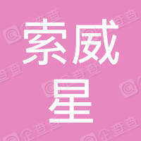 深圳索威星商联通科技有限公司