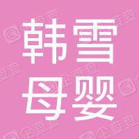 亳州市谯城区韩雪母婴用品馆