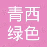 上海青西绿色大米储运有限公司