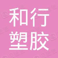 上海和行塑胶有限公司
