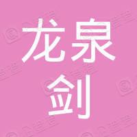 河北龙泉剑钉业集团有限公司