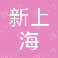 上海新上海商业发展有限公司