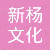 深圳新杨文化有限公司