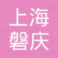 上海磐庆塑料制品有限公司