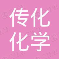 浙江传化化学集团有限公司