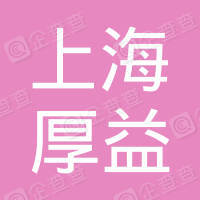 上海厚益自动化科技有限公司