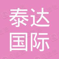天津市泰达国际控股(集团)有限公司