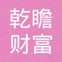 浙江乾瞻财富股权投资基金合伙企业(有限合伙)