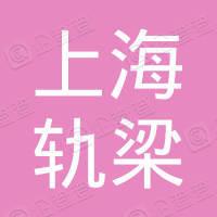 上海轨梁电子科技有限公司