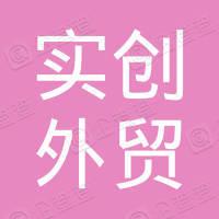 北京实创外贸有限公司