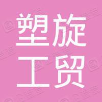 上海塑旋工贸有限公司