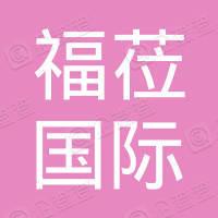 上海福莅国际货运代理有限公司