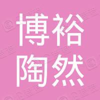 博裕陶然(上海)股权投资管理有限责任公司