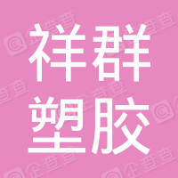上海祥群塑胶工业有限公司