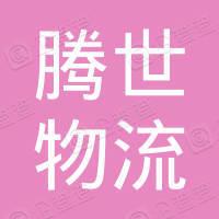 上海腾世物流有限公司