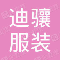上海迪骧服装科技有限公司