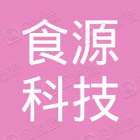江苏食源科技有限公司